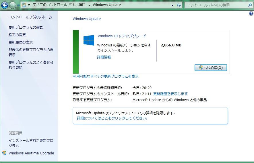 【緊急】Windowsアップデートがヤバい!強制的にWindows10が降って ...