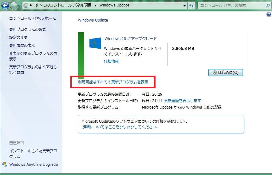 【Windows10】Updateで「更新プログラムをダウ …